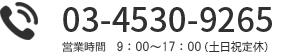 03-4530-9265